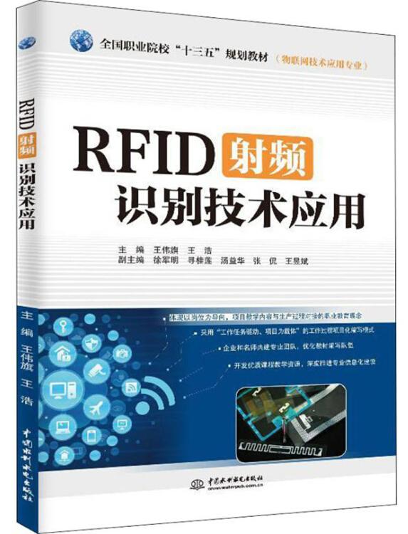 "RFID射频识别技术应用(物联网技术应用专业)/全国职业院校""十三五""规划教材"