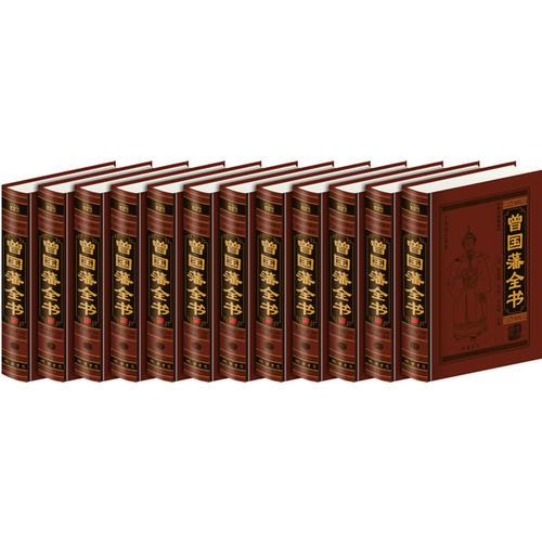 曾国藩全书(全本皮面精装,共12册,简体横排,文白对照,评注插图版)
