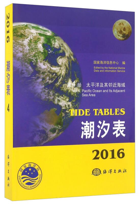潮汐表 第4册 太平洋及其邻近海域(2016)