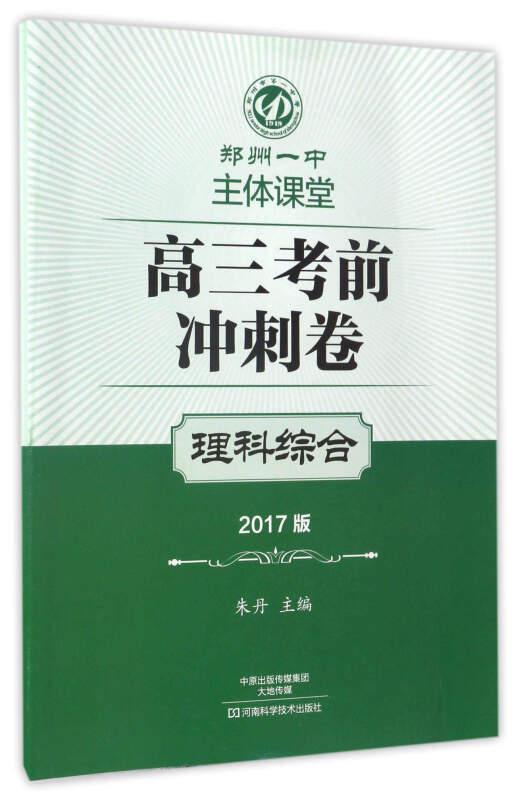 高三考前冲刺卷:理科综合(2017版)