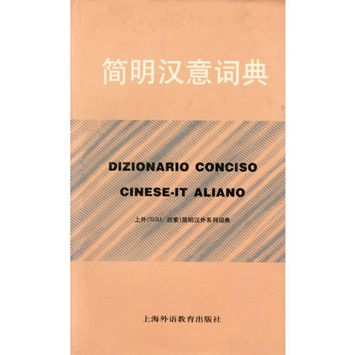 简明汉意词典