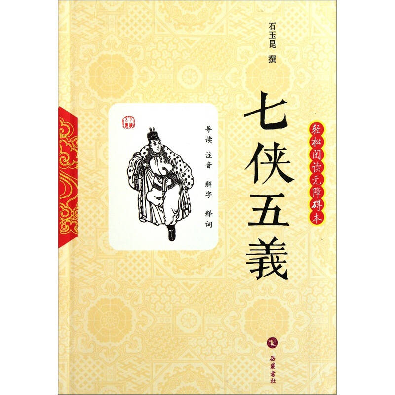 七侠五义(轻松阅读无障碍本)