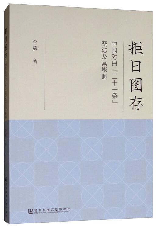 """拒日图存:中国对日""""二十一条""""交涉及其影响"""