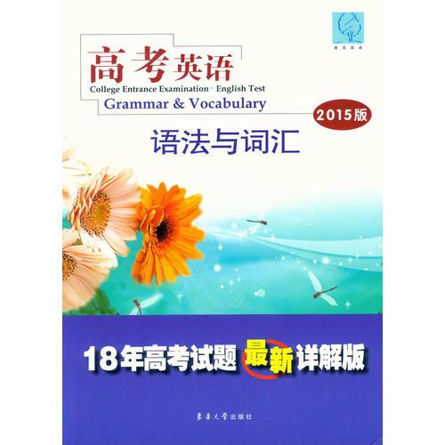 高考英语——语法与词汇(2015版)