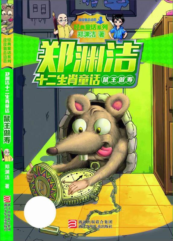郑渊洁十二生肖童话 鼠王做寿/经典童话系列