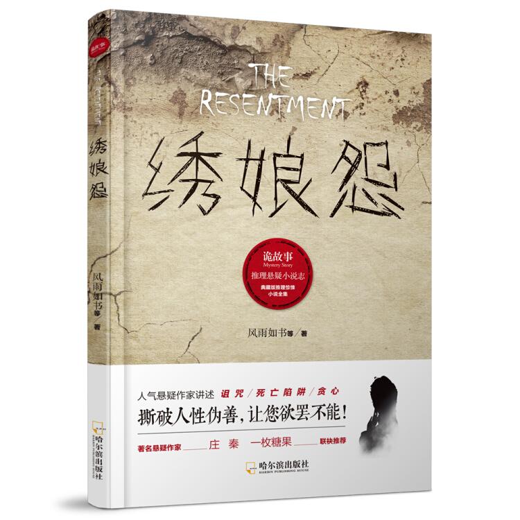 诡故事.推理悬疑小说志:绣娘怨*