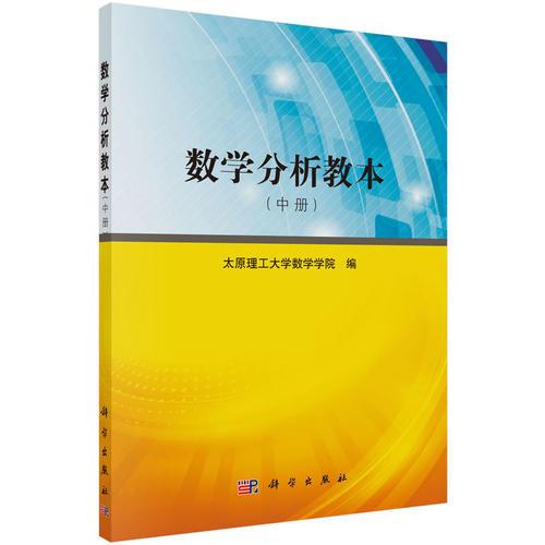 数学分析教本(中册)