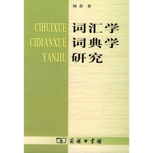 词汇学词典学研究