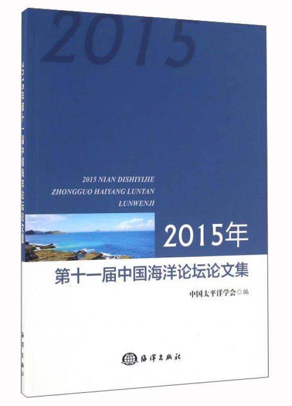 2015年第十一届中国海洋论坛论文集