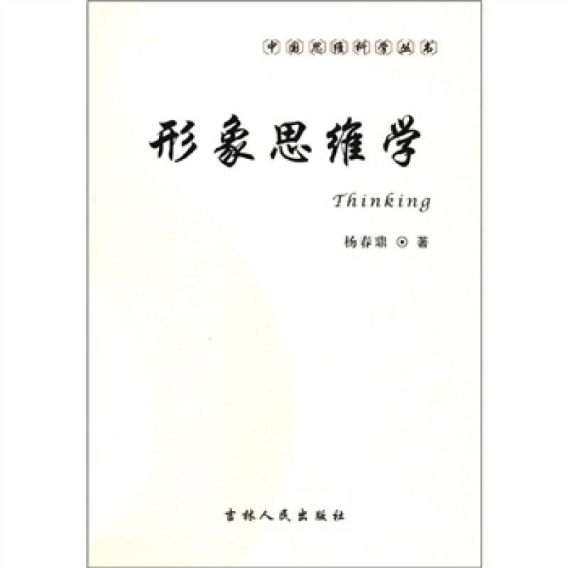 中国思维科学丛书:形象思维学