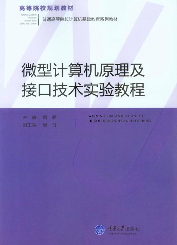 微型计算机原理及接口技术实验教程