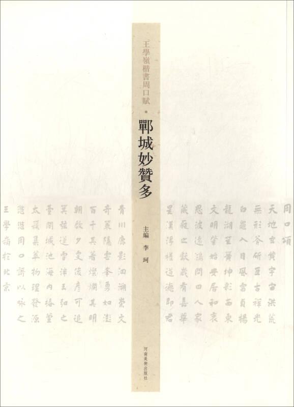 郸城妙赞多/王学岭楷书周口赋