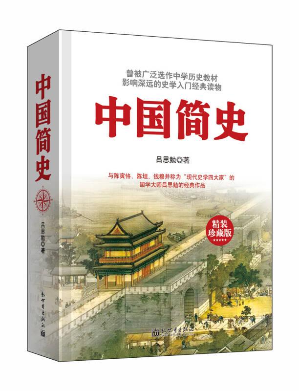中国简史(精装珍藏版)