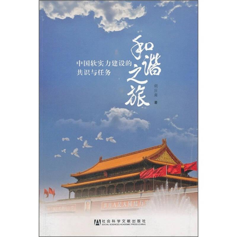 和谐之旅:中国软实力建设的共识与任务
