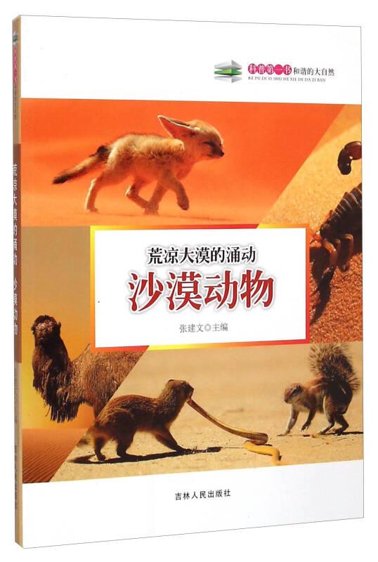 科普第一书·和谐的大自然:荒凉大漠的涌动(沙漠动物)
