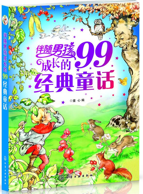 伴随男孩成长的99经典童话