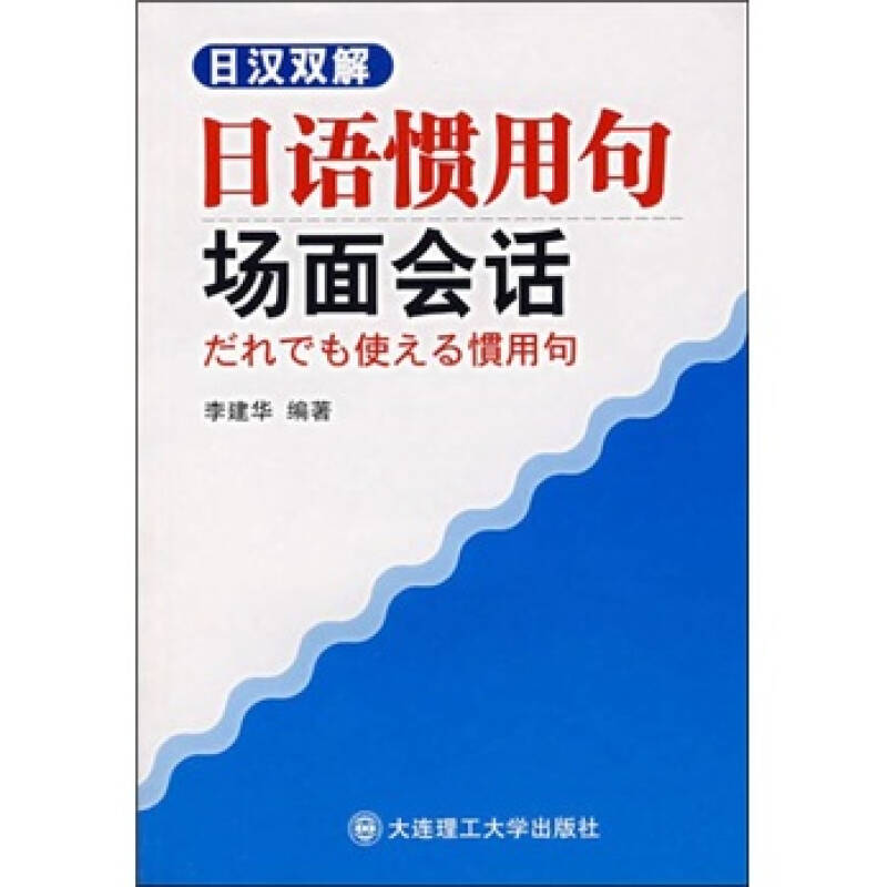 日汉双解日语惯用句场面会话
