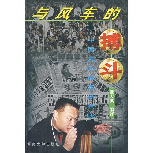 与风车的博斗——中国足球改革纵横谈