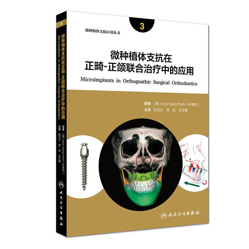 微种植体支抗在正畸-正颌联合治疗中的应用(翻译版)