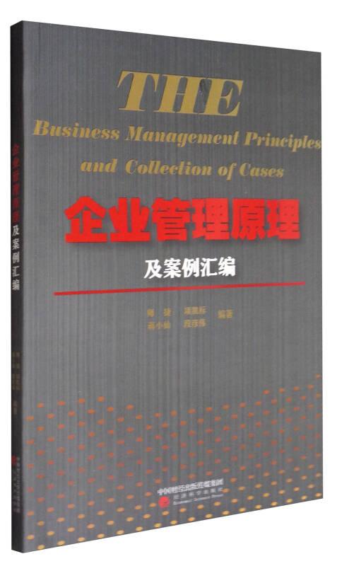 企业管理原理及案例汇编