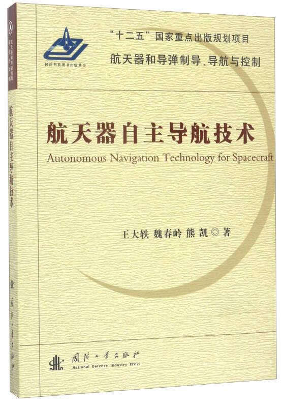 航天器自主导航技术/航天器和导弹制导、导航与控制