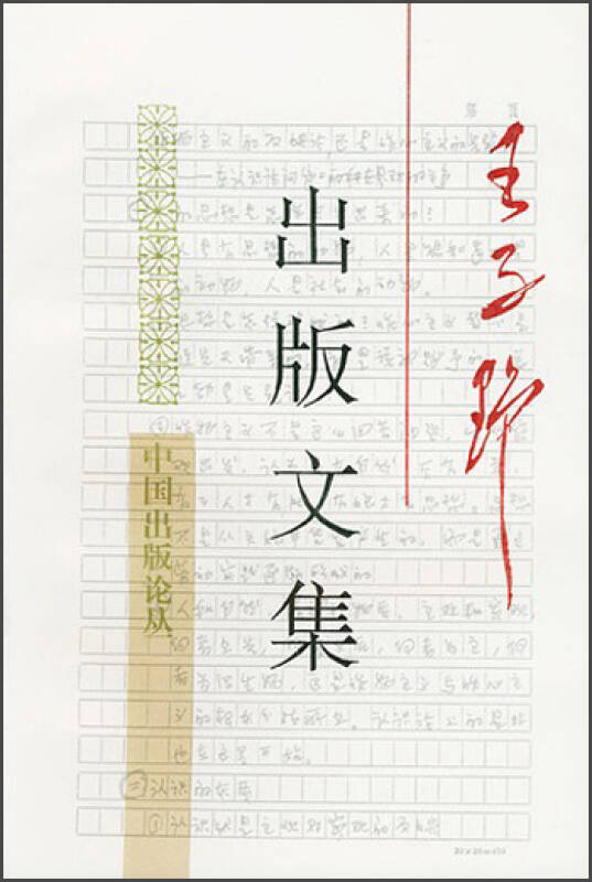 中国出版论丛:王子野出版文集