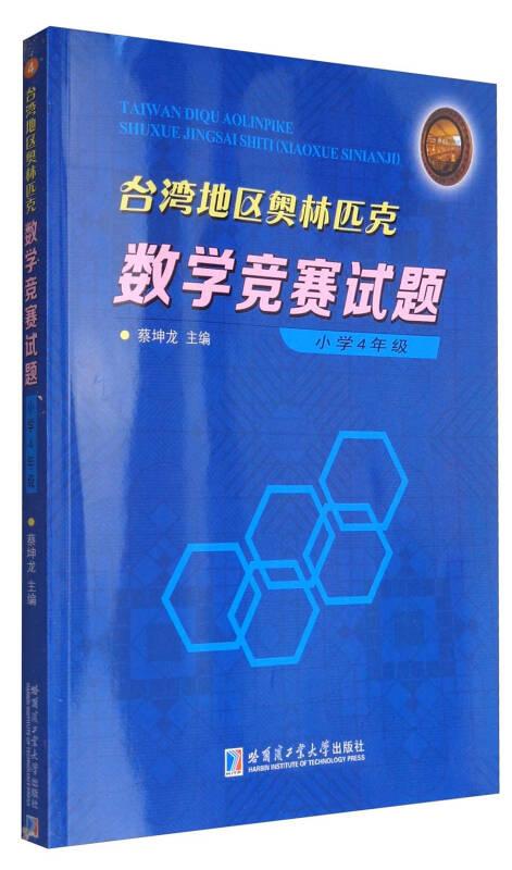台湾地区奥林匹克数学竞赛试题:小学四年级
