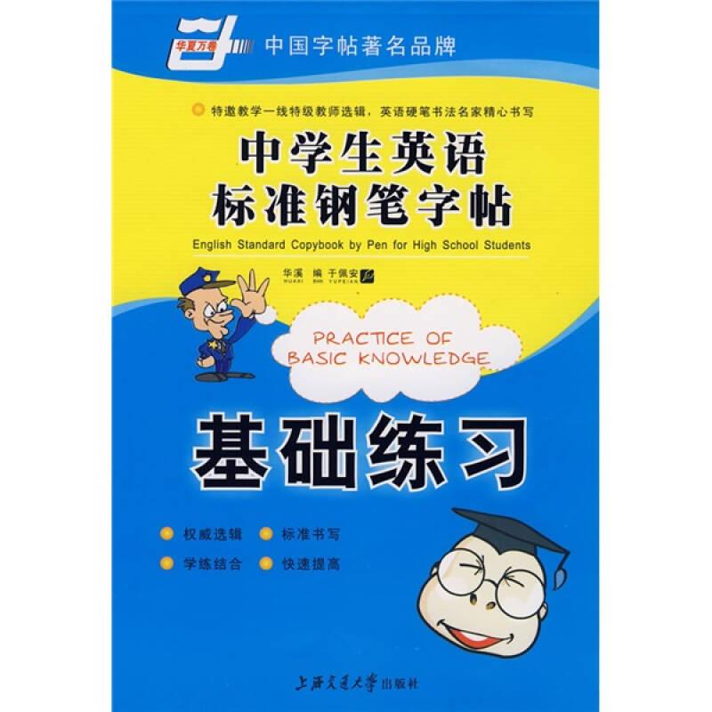 中学生英语标准钢笔字帖-基础练习(华夏万卷)