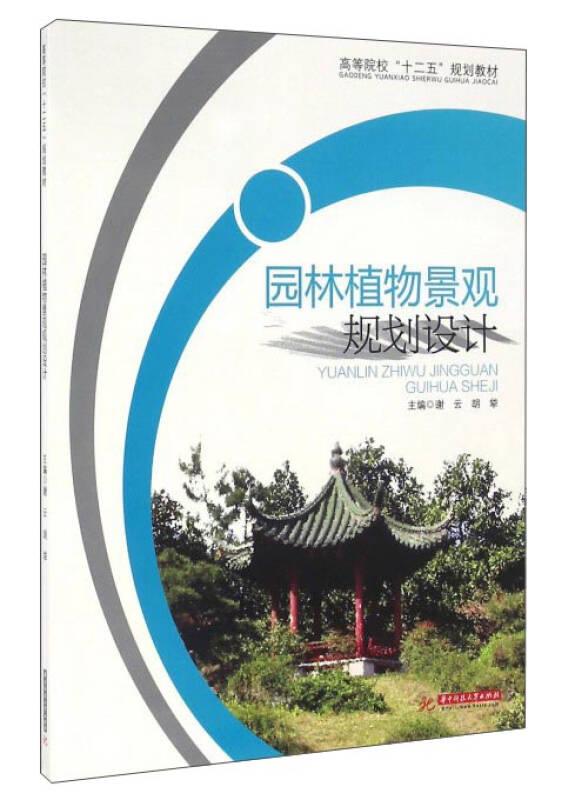 园林植物景观规划设计