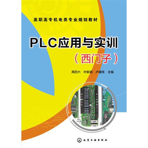 PLC应用与实训(西门子)(周四六)
