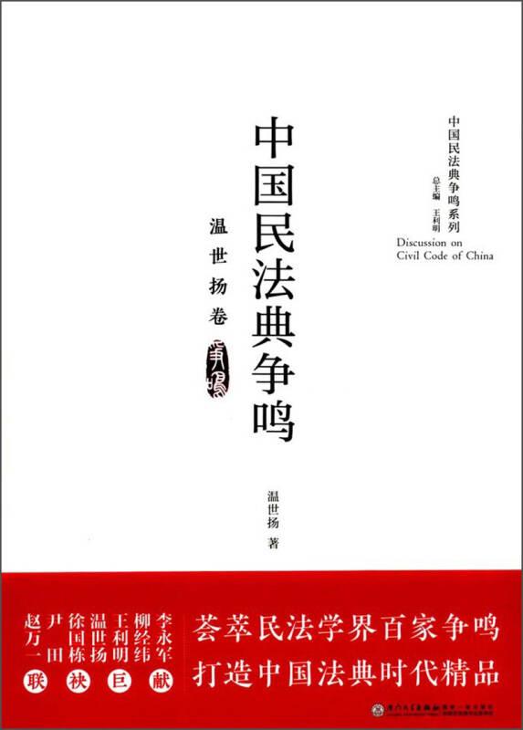 中国民法典争鸣(温世扬卷)/中国民法典争鸣系列