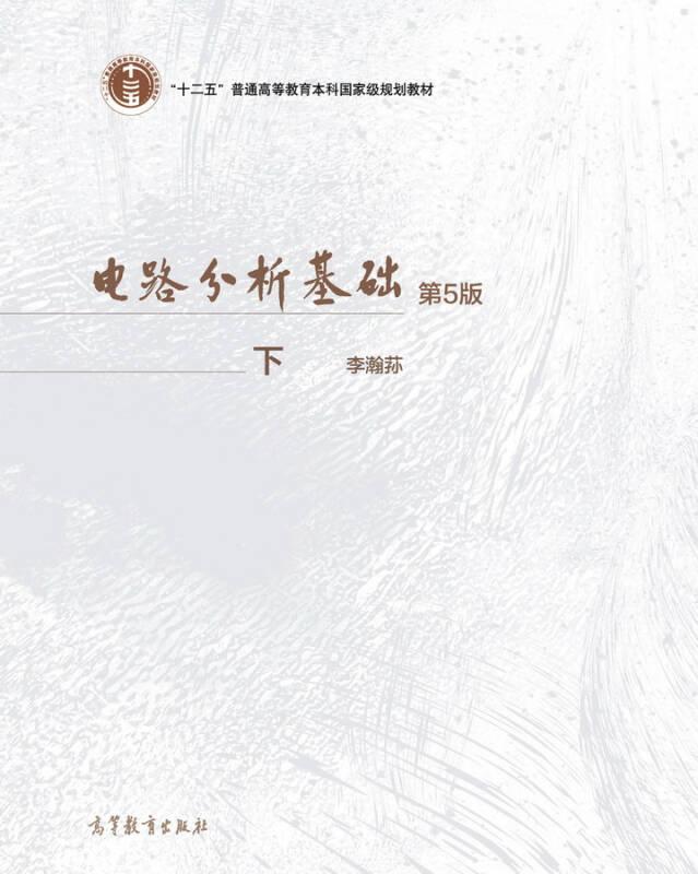 """电路分析基础(第5版 下册)/""""十二五""""普通高等教育本科"""