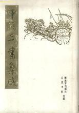 中国兵书集成(一)