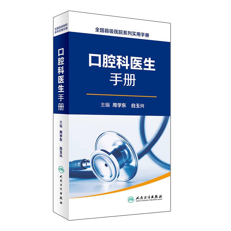 全国县级医院系列实用手册:口腔科医生手册