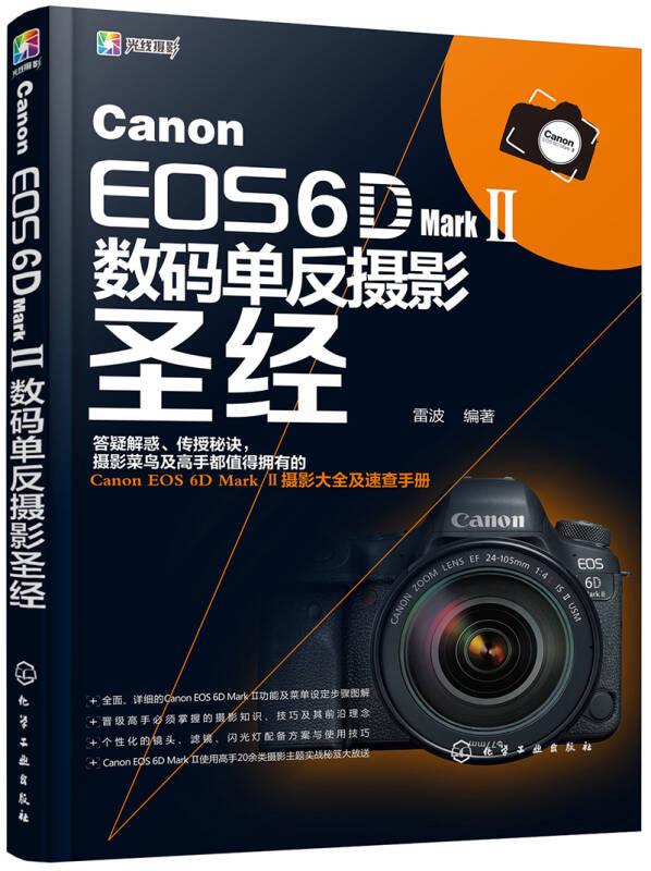 Canon EOS 6D Mark Ⅱ数码单反摄影圣经