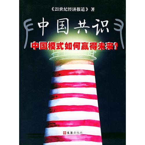 中国共识:中国模式如何赢得未来?