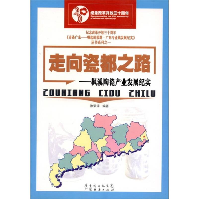 走向瓷都之路:枫溪陶瓷产业发展纪实