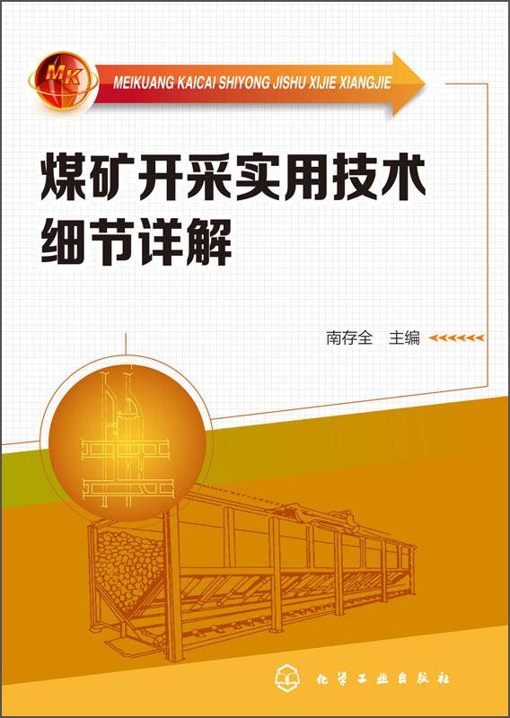 煤矿实用技术细节丛书:煤矿开采实用技术细节详解