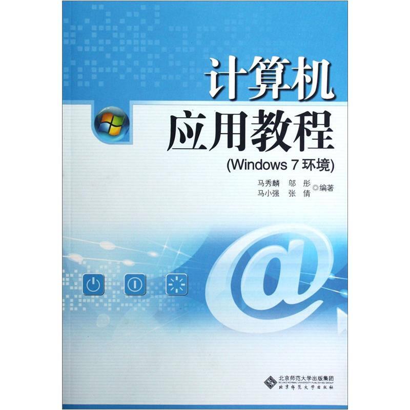 计算机应用教程(Windows7环境)