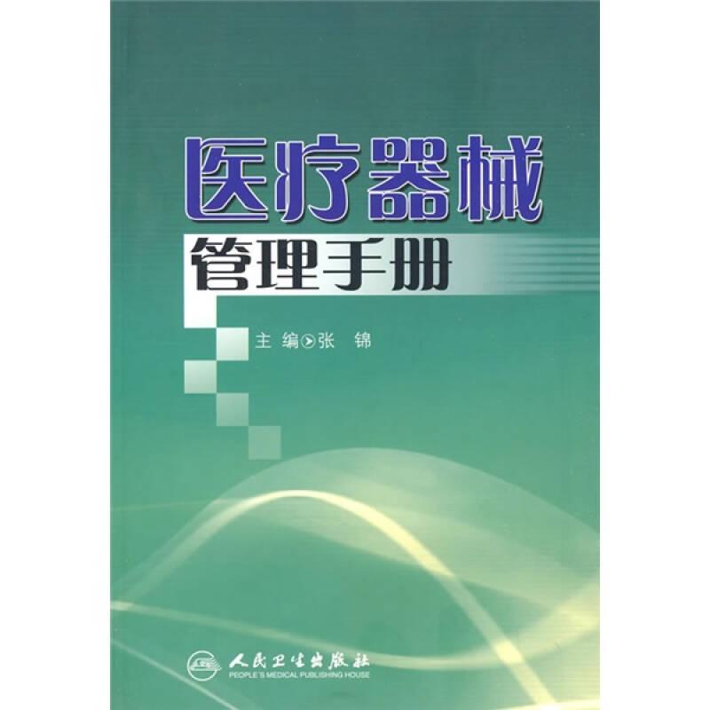 医疗器械管理手册