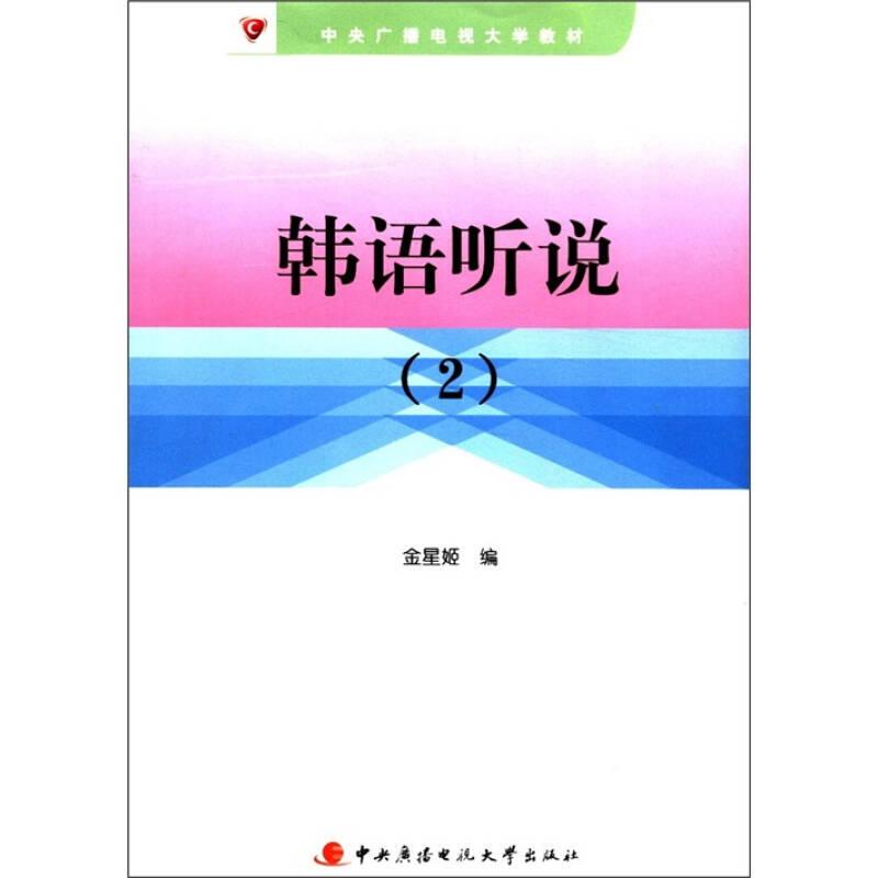 中央广播电视大学教材:韩语听说(2)