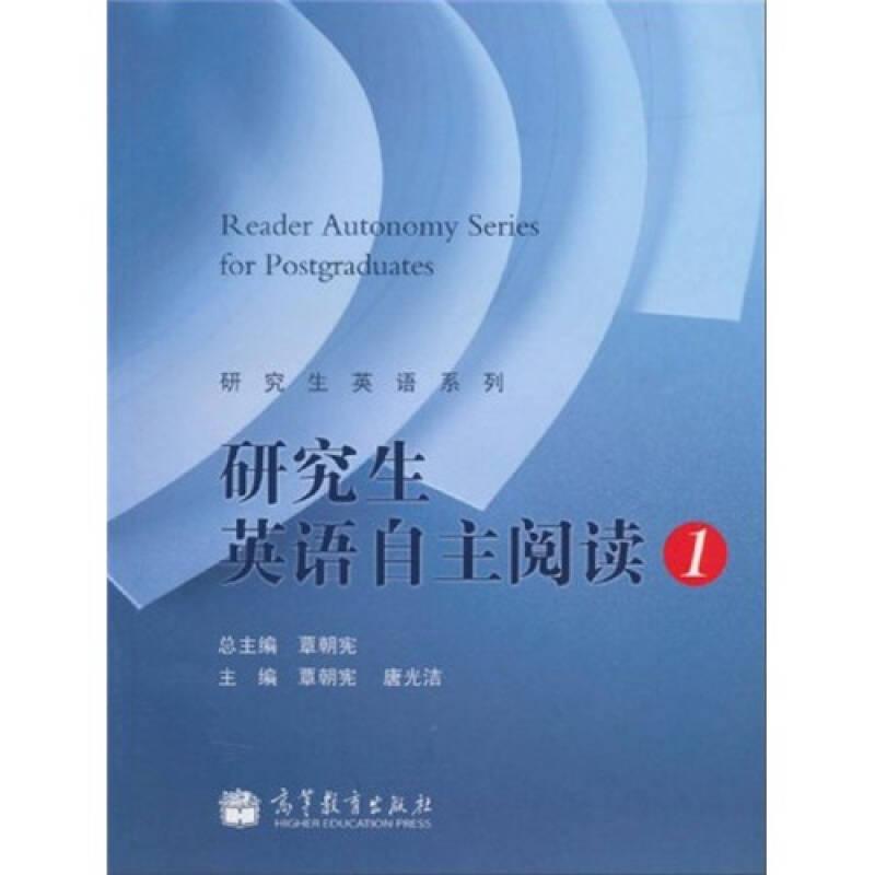 研究生英语系列:研究生英语自主阅读1
