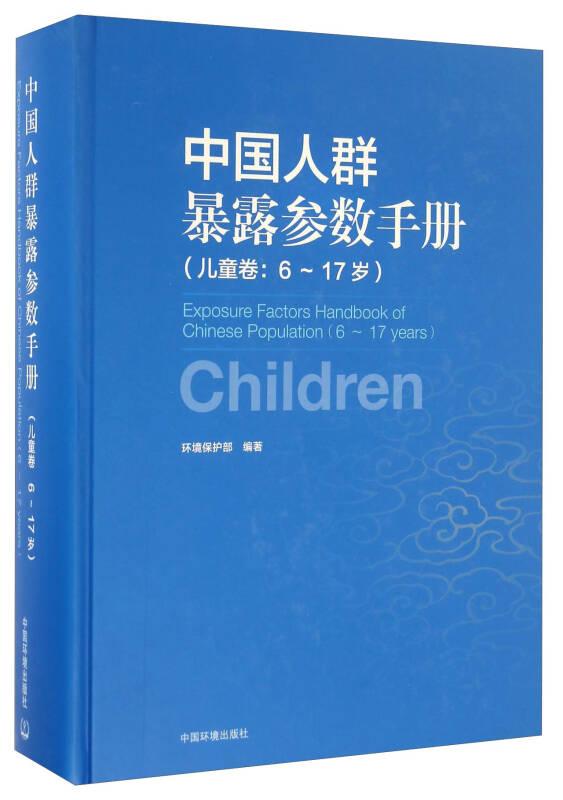 中国人群暴露参数手册(儿童卷 6-17岁)