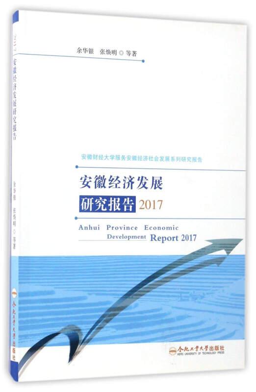 安徽经济发展研究报告2017