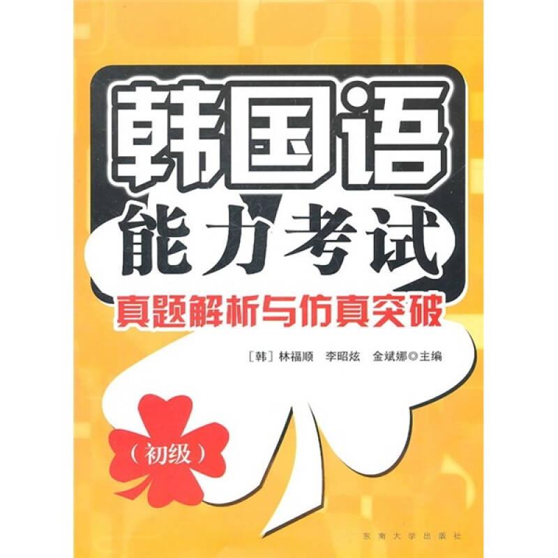 韩国语能力考试:真题解析与仿真突破(初级)