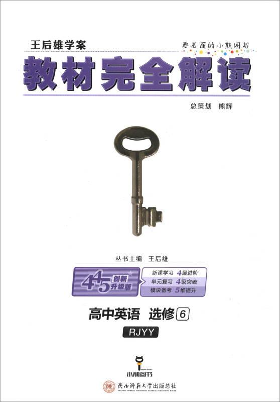 王后雄学案·教材完全解读:高中英语(选修6 RJYY 创新升级版)