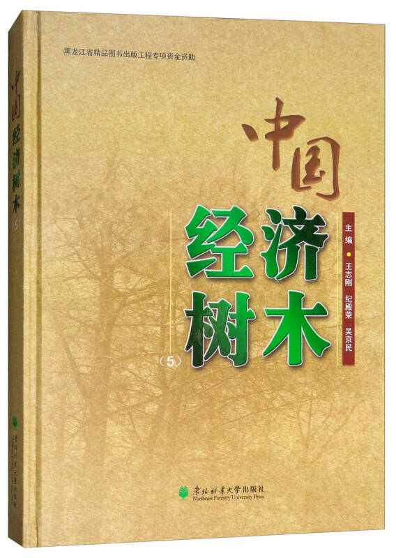 中国经济树木(5)