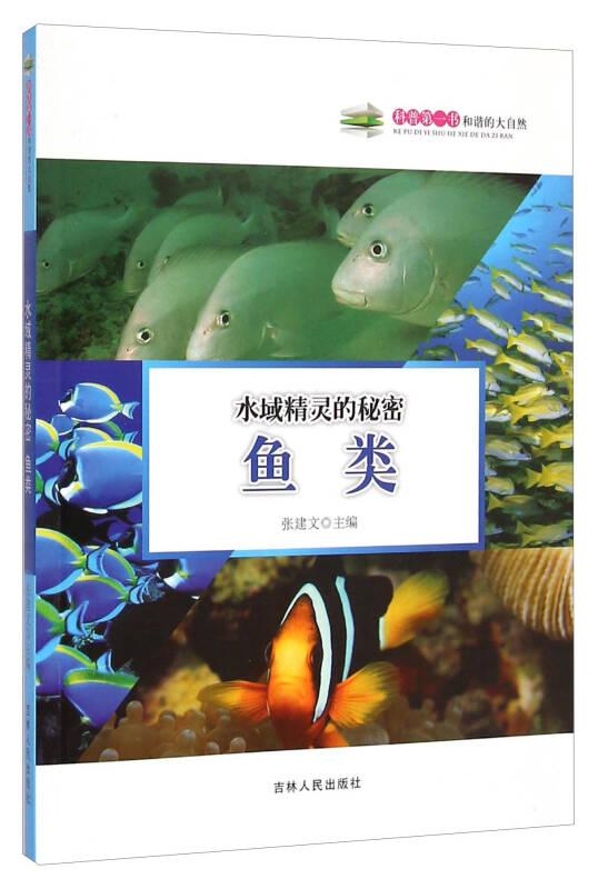 科普第一书·和谐的大自然:水域精灵的秘密(鱼类)