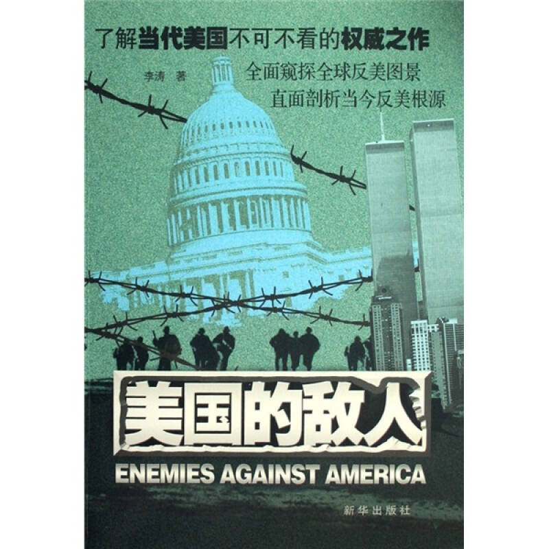 美国的敌人