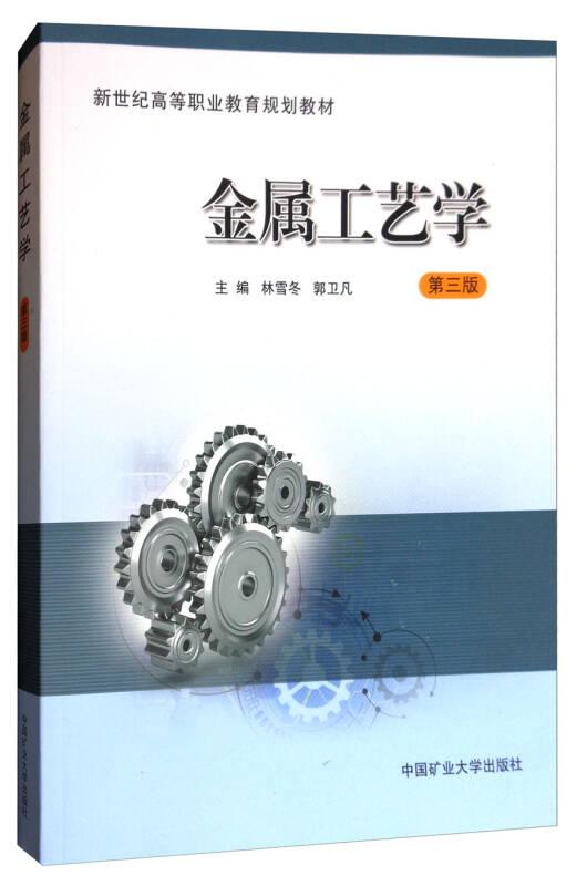 金属工艺学(第3版)/新世纪高等职业教育规划教材